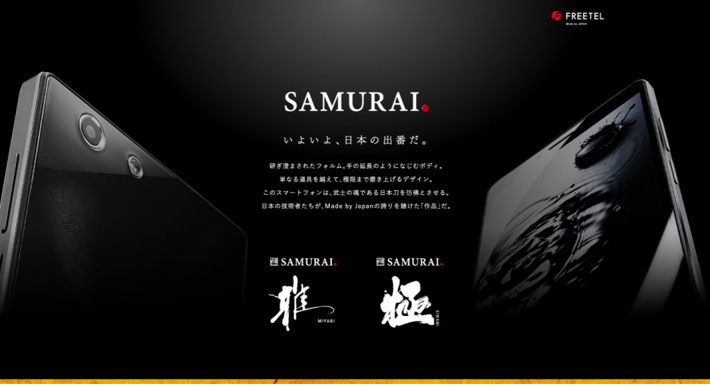 samurai-series