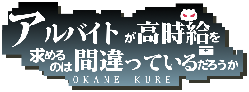 logo-danmachi