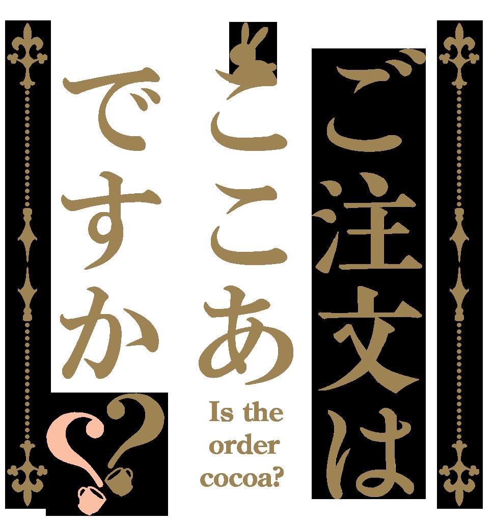 logo-gochiusa