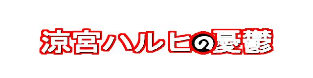 logo-haruhi
