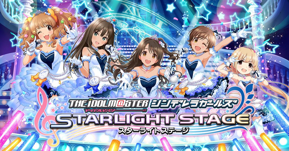 idolm@ster cinderellagirls starlightstage