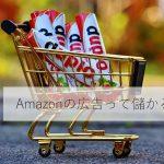 Amazonアソシエイトの広告報酬ってどれくらい?