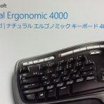 人間工学設計のキーボードって実際どんな感じ?